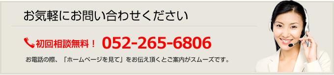 無料相談実施中 お気軽にお問い合わせください 052-265-6806 受付時間:月~金 9:00~18:00
